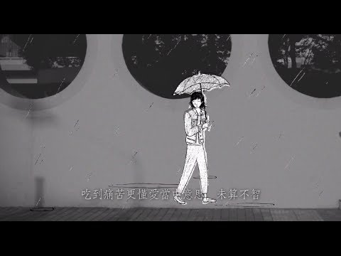 林憶蓮 Sandy Lam 《喜樂》MV