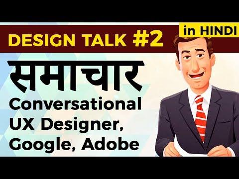 Design Talks #2 - Conversational UX Designer, Google Search, Adobe Muse, Slashpixel (in Hindi)