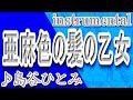 亜麻色の髪の乙女_島谷ひとみ_midi・instrumental_歌詞