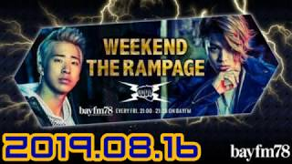 2019.08.16 WEEKEND THE RAMPAGE/THE RAMPAGE ラジオ/陣、RIKU