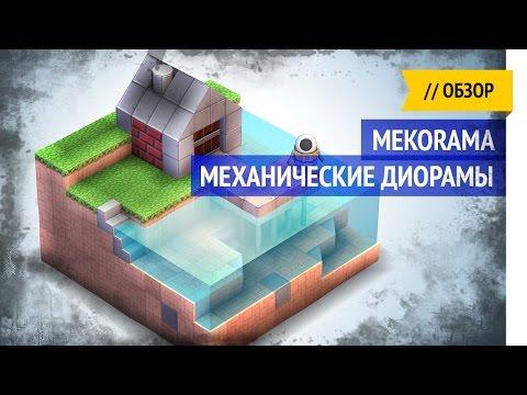 Обзор игры на iOS / Mekorama