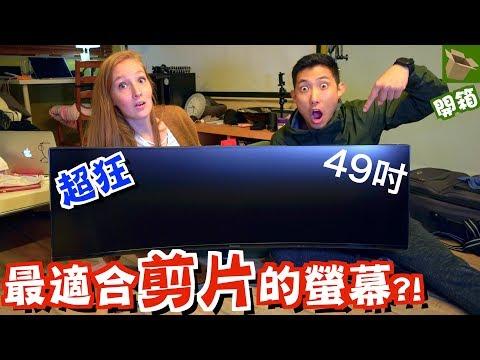 世界上最寬的曲面螢幕!最適合剪片,不玩遊戲也能享受到的螢幕?!Samsung CHG90【劉沛開箱】