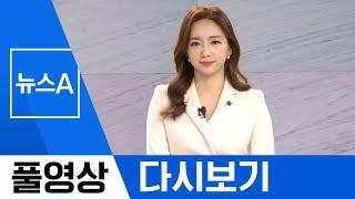 [풀영상 다시보기] 안나푸르나 눈사태…한국인 교사 4명 실종 | 2020년 1월 18일 뉴스A