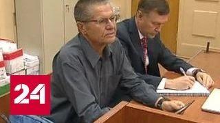 16 августа Замоскворецкий суд начнет рассмотрение дела Улюкаева