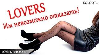 LOVERS - Сердечное Предложение, от Которого Нельзя Отказаться! Charmante Трусы Женские Отзывы