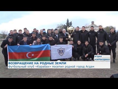 Футбольный клуб «Карабах» посетил родной город Агдам