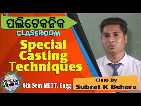 Special Casting ṭechniques  // 6th Sem METT. Engg. // Odisha POLYTECHNIC eCLASSROOM