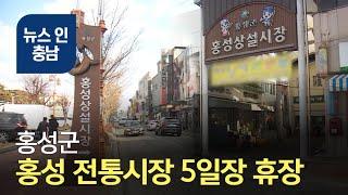 [오늘의 정보] 홍성 전통시장 5일장 휴장