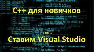 C++ для новичков. Урок 1. Ставим Visual Studio