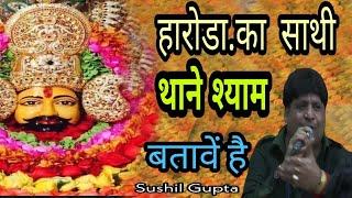 Sushil Gupta = श्याम थारी चौखट पे आया हूँ हार के = लायक बना लो म्हाने थारे दरबार के
