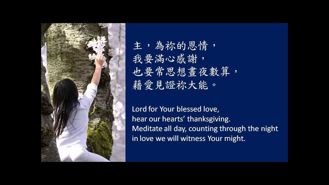 【以感恩為祭】An Offering of Thanksgiving (music) - YouTube