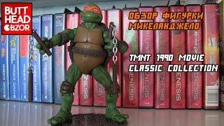 Микеланджело - фигурка по фильму 1990 года (Teenage Mutant Ninja Turtles Classic Collection 1990 )