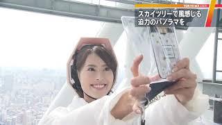 東京を代表する観光施設、東京スカイツリーに新たな見学スポットが誕生...