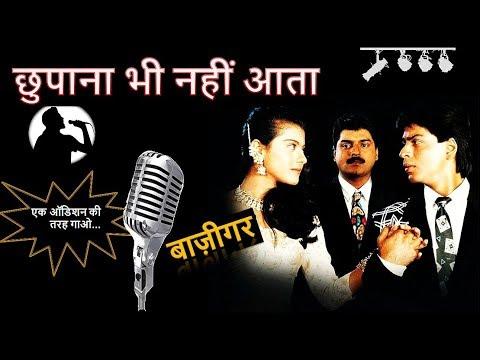 chupana bhi nahi aata karaoke video download