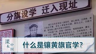 [跟着书本去旅行] 什么是镶黄旗官学?| 课本中国 - YouTube