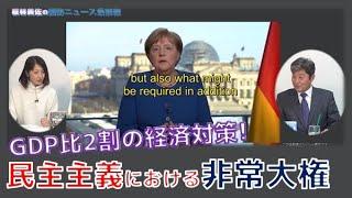 ドイツメルケル首相のスピーチに学ぶ、民主主義における非常大権とは?