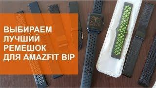 Выбираем лучший ремешок для Amazfit Bip