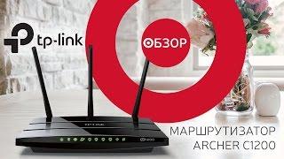 Обзор Wi-Fi роутера TP-Link Archer C1200
