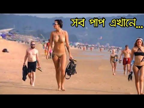 গোয়ায় এসব সাধারন ব্যাপার।মেয়েদের দিয়ে যে কাজ করানো হয় জানলে লজ্জা পাবেন।Facts About Goa