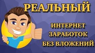 Заработок без вложений.Без риска two actions ru.Простые действия.Пассивный доход