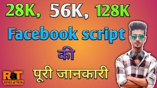 27k,56k,128k Facebook script की पूरी जानकारी ||How to use Facebook followers script || Reyaz khan