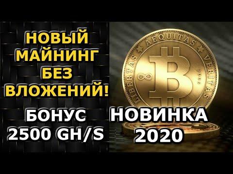 Новый облачный майнинг без вложений cryptoplace получите бонус 2500 Ghs криптовалюта без вложений