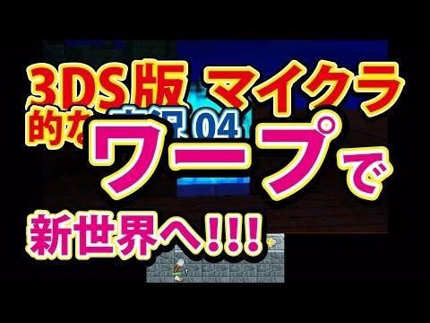 【キューブクリエイター3D】 3DS マインクラフト 的な実況04