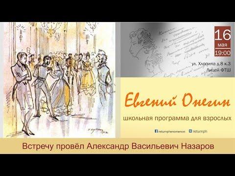 «Евгений Онегин»: неужели ещё что-то о нём не сказано?