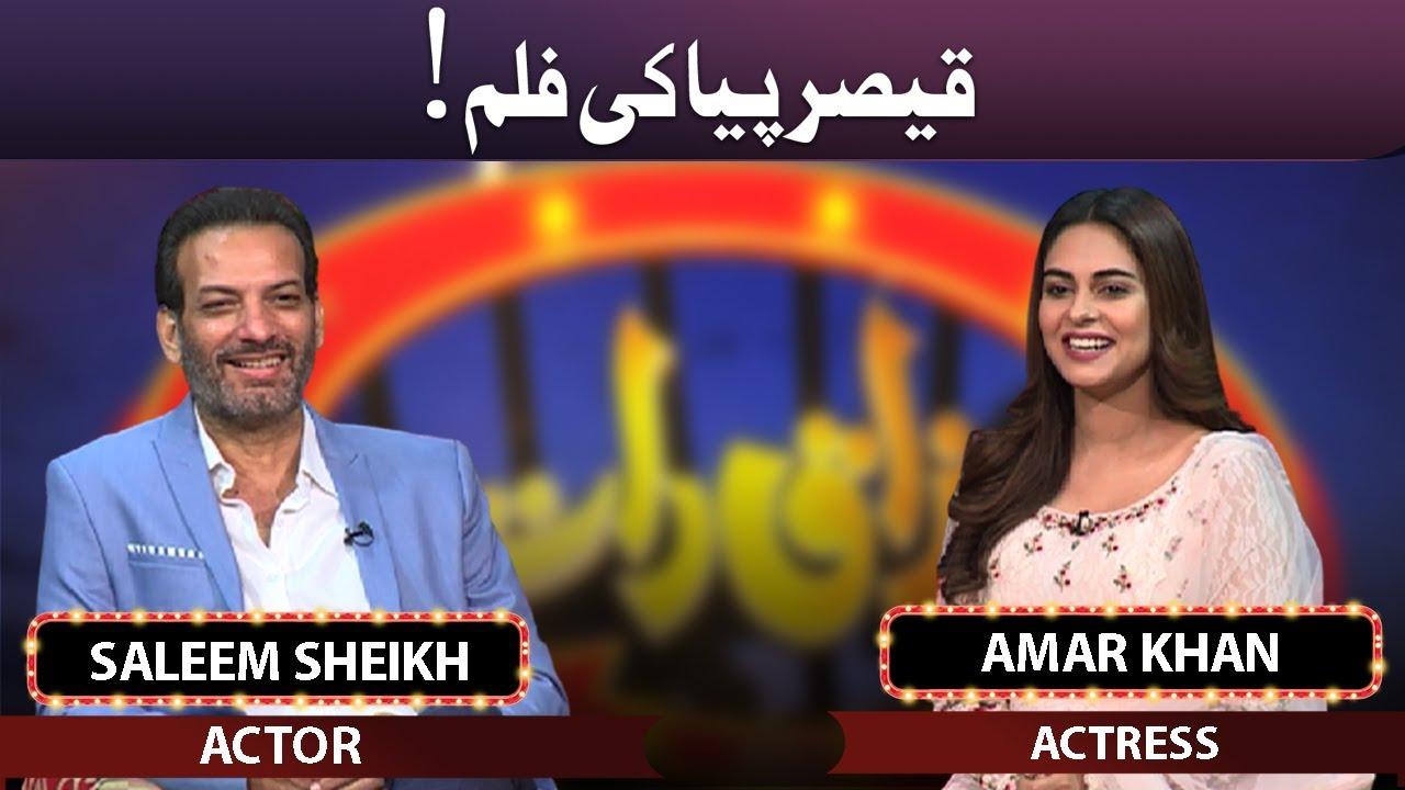 Download Saleem Sheikh And Amar Khan Join Vasay Chaudhry In Mazaaq Raat