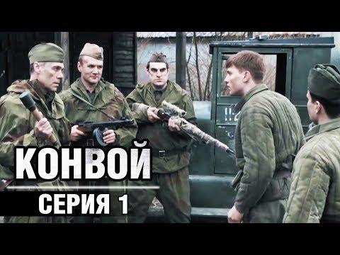Сериал Конвой - 1 серия