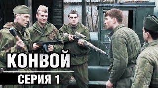 Сериал Конвой - 1 серия | Военные фильмы 2019, военная драма, сериалы о войне