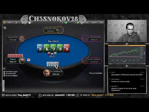 Омаха ZOOM200 покер PLO. Запись стрима.