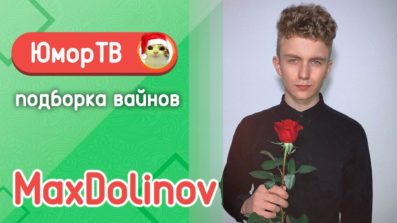 Долинов Макс [dolinovmax] - Подборка вайнов #14