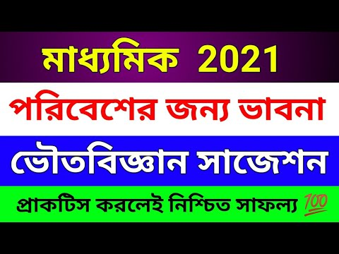 Madhyamik Physical Science Suggestion 2021।। Class 10 Physical Science Suggestion 2021।। #WBBSE