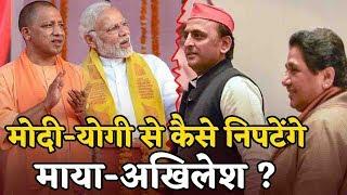 2019 में Modi-Yogi की जोड़ी बनेगी Maya-Akhilesh के लिए चुनौती ?