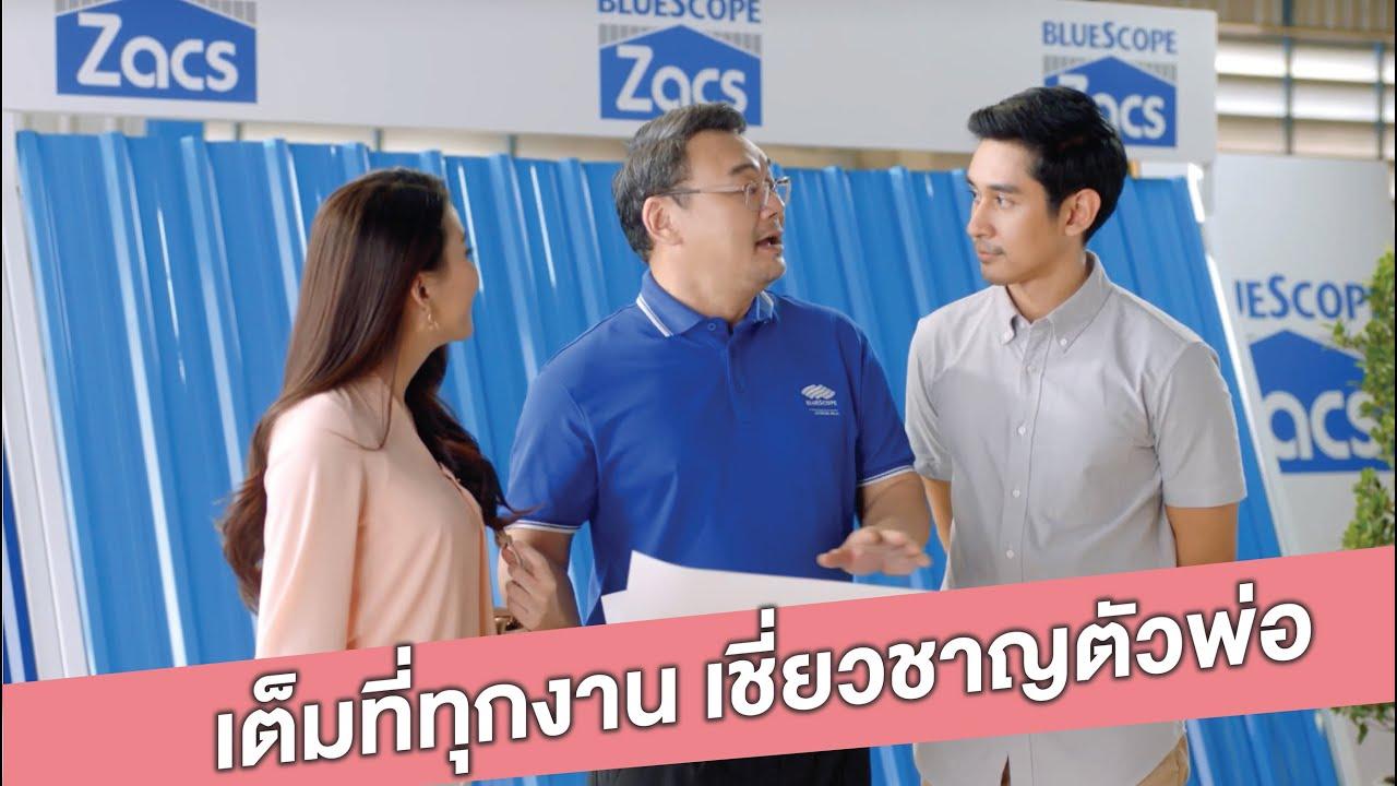 Bluescope Authorized Dealer Thailand