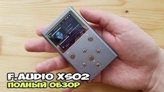 F.Audio XS02 - полный обзор HiFi аудиоплеера