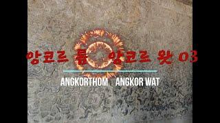 세계문화유산 앙코르톰, 앙코르왓 03((Angkor T…