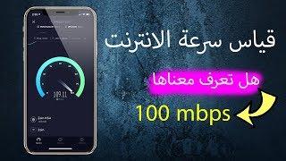 قياس سرعة الانترنت وماهو الرفع والتحميل ؟ screenshot 2
