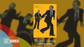 PRU - ได้โปรด [OFFICIAL AUDIO]