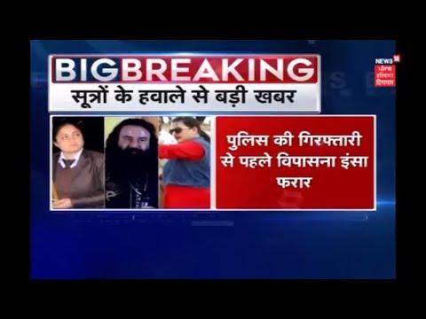 Ram Rahim Case | हनीप्रीत के वाद अब Vipasna Insan भी हुई फरार | Apna Haryana | News18 Haryana