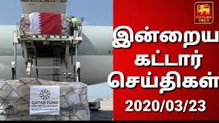 கட்டார் செய்திகள்,2020.03.23 கட்டார் தமிழ் செய்திகள் qatar tamil news உலக செய்திகள் இன்று,இன்றைய முக