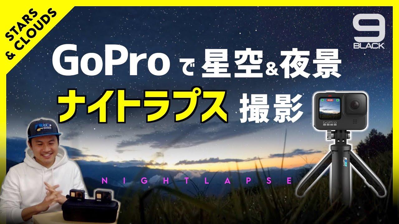 【かんたん】GoProで星空ナイトラプス撮影と設定方法 HERO9 HERO8 (タイムラプス)