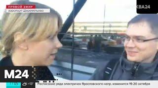"""Между Шереметьево и """"Ховрино"""" запустили новые экспресс-автобусы - Москва 24"""