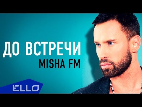 Misha FM - До встречи