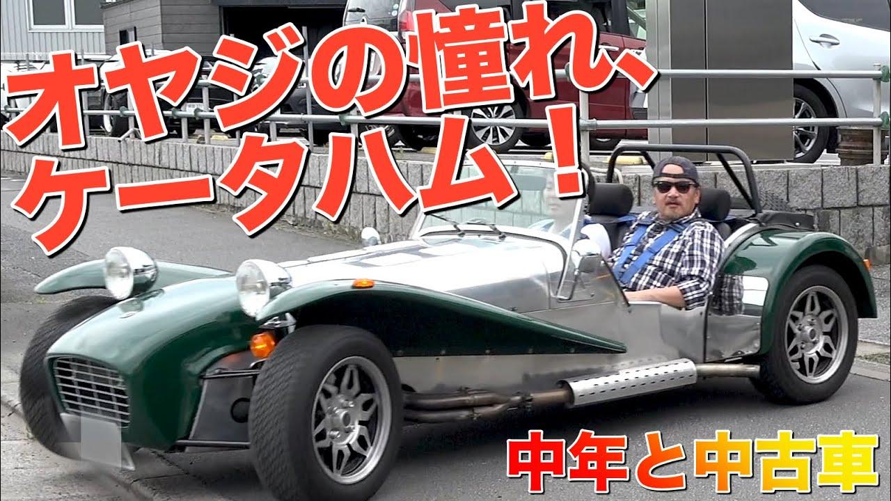 【中年と中古車☆ケータハム】ケータハム・スーパーセブンは中年憧れのオープンカーだ!