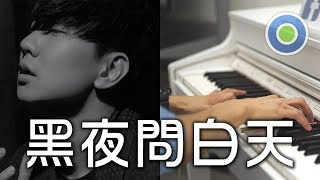 黑夜問白天 鋼琴版 (主唱: 林俊傑 JJ)