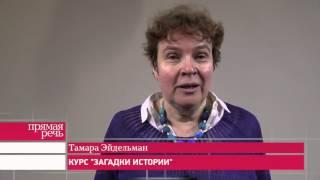 Тамара Эйдельман «Загадки истории», курс для детей 11-15 лет