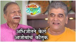 Aggabai Sasubai | अभिजीतने केलं आजोबांचं कौतुक | Episode Update | Zee Marathi