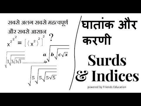 1. घातांक और करणी स्पेशल surds and indices CGL | Delhi Police | Clerk | SSC | Friends Education